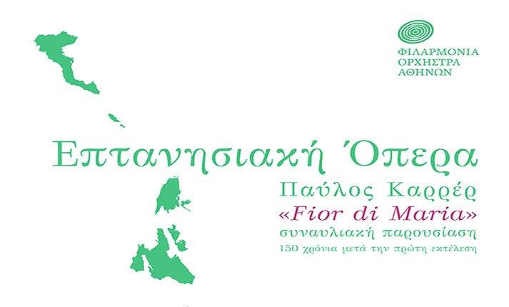eptanisiaki_opera_tou_pavlou_karrer_feature_d