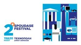 erxetai_to_megalutero_ekpaideutiko_festival_stin_texnopoli_19_kai_20_maiou_2o_spoudase_festival_featured