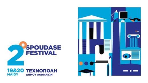 Έρχεται το μεγαλύτερο εκπαιδευτικό φεστιβάλ στην Τεχνόπολη, 19 και 20 Μαίου: 2ο spoudase festival