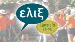 ethelontikes_organoseis_kai_programmata_apo_tin_eliks_featured