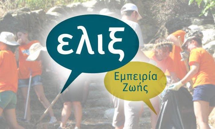 Εθελοντικές οργανώσεις και προγράμματα από την Έλιξ