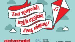 europaiko_vraveio_kainotomias_sto_ekpaideutiko_ergo_tis_actionaid_ellas_featured