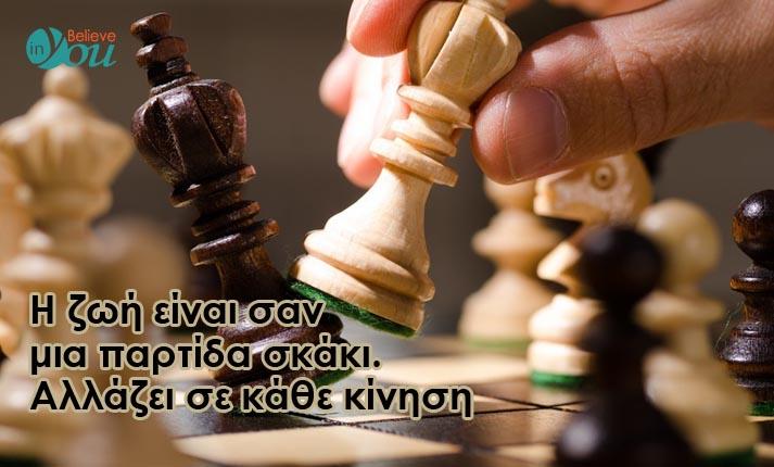 Φιλοσοφία ζωής μέσα από το σκάκι