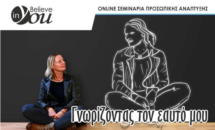 «Γνωρίζοντας τον εαυτό μου»- Online σεμινάρια Οκτωβρίου από το Believe in You