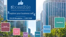 grbossible_2017_explore_your_business_self_featured
