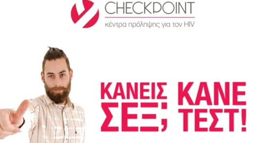 HIV - Ο έλεγχος σημαίνει υγεία