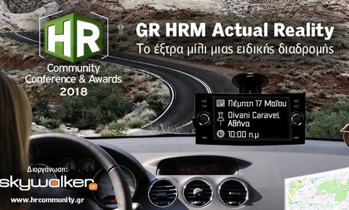 HR Community Conference & Awards 2018