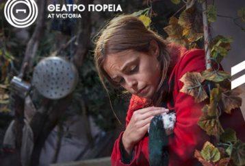 Η Αγριόπαπια του Ίψεν - Πρεμιέρα στις 22 Νοεμβρίου