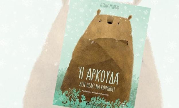 «Η Αρκούδα δεν θέλει να κοιμηθεί»