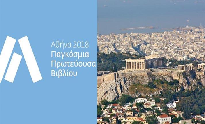 Η Αθήνα Παγκόσμια Πρωτεύουσα Βιβλίου 2018