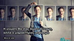 i_empneusi_tis_imeras_o_xaraktiras_kanei_ti_diafora_featured