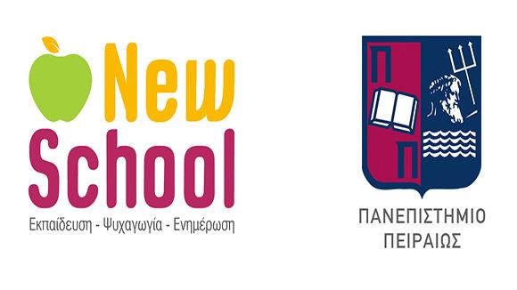 Η νέα ηλεκτρονική πλατφόρμα  για την Πρωτοβάθμια & Δευτεροβάθμια Εκπαίδευση