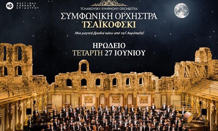 Η Συμφωνική Ορχήστρα Τσαϊκόφσκι στο Ηρώδειο!