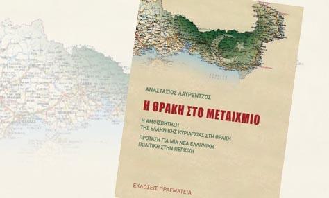 Η Θράκη στο μεταίχμιο – Η αμφισβήτηση της Ελληνικής κυριαρχίας στη Θράκη