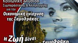 i_zoi_dinei_anasa_zois_sti_samothraki_gia_tin_oikonomiki_enisxusi_ton_pligenton_featured