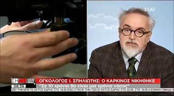 Ιωάννης Σπηλιώτης: Ο Έλληνας ογκολόγος που δήλωσε πως «ο καρκίνος νικιέται»