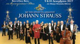 johann_strauss_ensemble_vienezika_vals_sti_xristougenniatiki_athina_featured