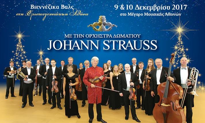 JOHANN STRAUSS ENSEMBLE – Βιεννέζικα βαλς στη Xριστουγεννιάτικη Αθήνα