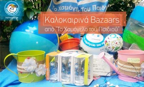 Καλοκαιρινά bazaars από «Το Χαμόγελο του Παιδιού»!