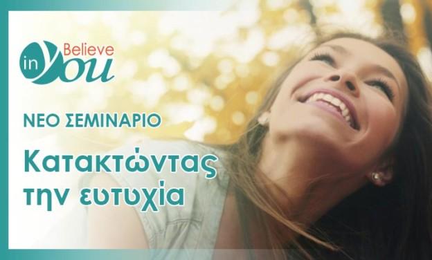 Κατακτώντας την ευτυχία: Σεμινάριο Νοεμβρίου από το Believe in You!