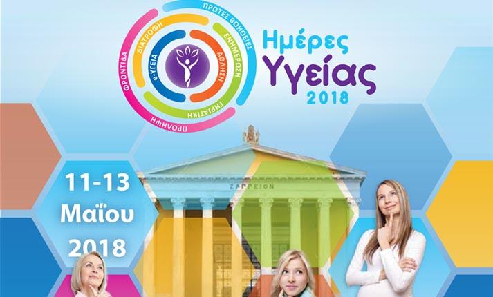Κοινό και επιστήμονες μιλούν για την υγεία- 11 με 13 Μαΐου στο Ζάππειο Μέγαρο