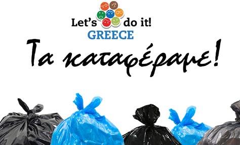 Let's Do It Greece: Ρεκόρ Εθελοντισμού σε όλη την Ελλάδα!