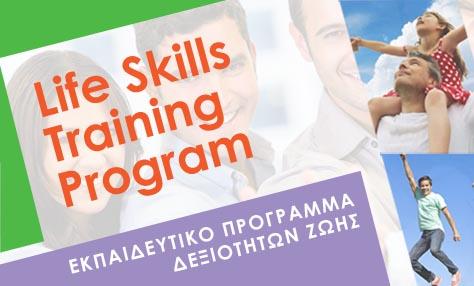 Ένα πλήρες εκπαιδευτικό πρόγραμμα σε ικανότητες ζωής από το Believe in You!