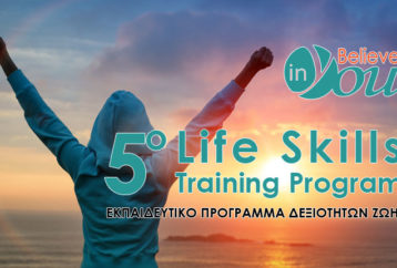 Life Skills Training για μια καλύτερη ζωή – Έναρξη 07/02/18