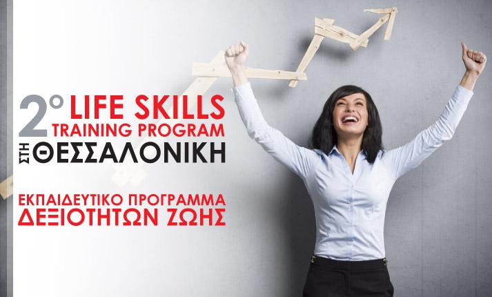 Τον Οκτώβριο ξεκινάει το 2ο πρόγραμμα Life Skills Training στη Θεσσαλονίκη