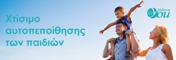 Μεγαλώνοντας ευτυχισμένα παιδιά - Σεμινάρια Believe In You τον Μάιο