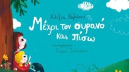 mexri_ton_ourano_kai_piso_i_sxesi_giagias_eggonis_sto_mikroskopio_featured
