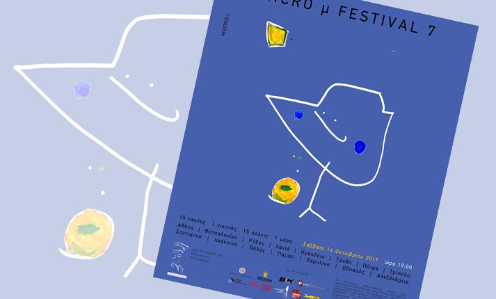 MICRO μ Film Festival