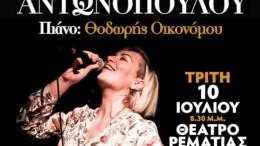 mousiki_parastasi_sti_rematia_me_ti_rita_antonopoulou_kai_ton_pianista_thodori_oikonomou_featured