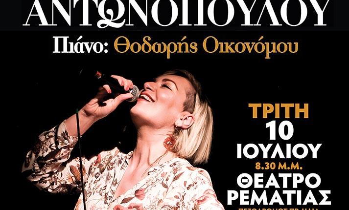 Μουσική παράσταση στη Ρεματιά με τη Ρίτα Αντωνοπούλου και τον πιανίστα Θοδωρή Οικονόμου