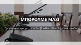 mporoume_mazi_me_tou_neous_tou_dimou_lagkada_featured