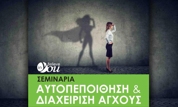 Νέα σεμινάρια Believe in You στην Αθήνα: Αυτοπεποίθηση και Διαχείριση άγχους