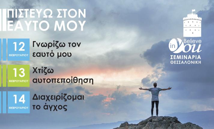 Νέα σεμινάρια του Believe In You: «Πιστεύω στον εαυτό μου», 12 – 14 Φεβρουαρίου στη Θεσσαλονίκη