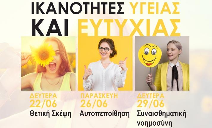 Νέα webinars τον Ιούνιο από το Believe in You: «Ικανότητες υγείας και ευτυχίας»