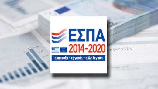 Νέες δράσεις του ΕΣΠΑ για ενίσχυση μικρών και πολύ μικρών επιχειρήσεων