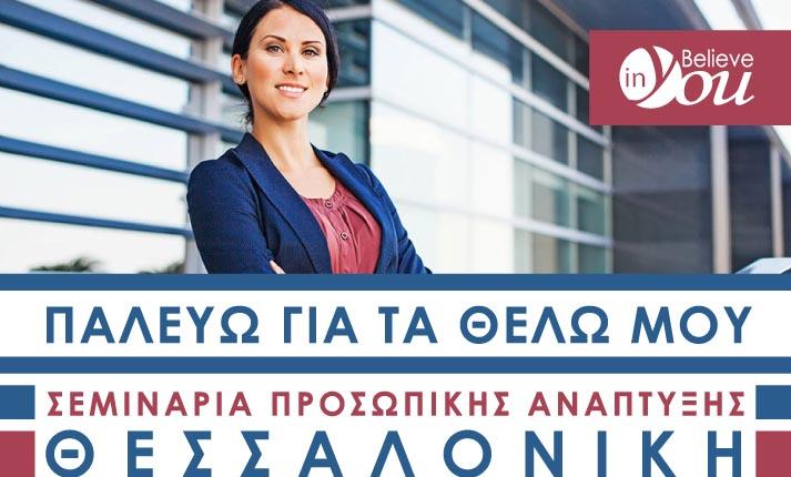 Νέος κύκλος σεμιναρίων Believe In You στη Θεσσαλονίκη: Παλεύω για τα θέλω μου