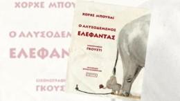 o_alusodemenos_elefantas_mia_akoma_didaktiki_istoria_tou_xorxe_mpoukai_featured