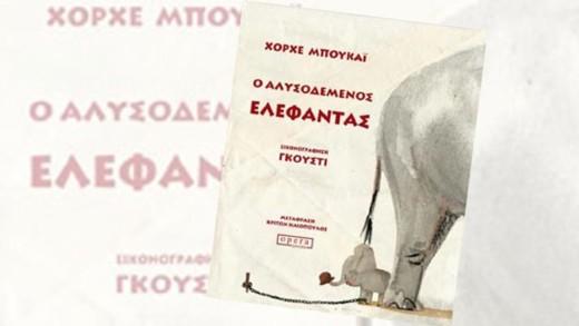 Ο Αλυσοδεμένος Ελέφαντας: μια ακόμη διδακτική ιστορία του Χόρχε Μπουκάι