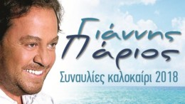 o_giannis_parios_sto_theatro_dasous_stis_4_septemvriou_featured