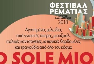 Ο Sole Mio: τραγούδια όπερας στη Ρεματιά