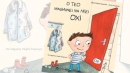 o_teo_mathainei_na_leei_oxi_featured