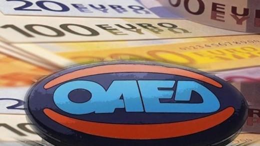 ΟΑΕΔ: Ξεκίνησαν οι αιτήσεις για επιδότηση 6.000 ανέργων πτυχιούχων – Προβλέπεται μισθός έως 1600 ευρώ
