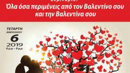 ola_osa_perimeneis_apo_ton_valentino_kai_tin_valentina_sou_featured