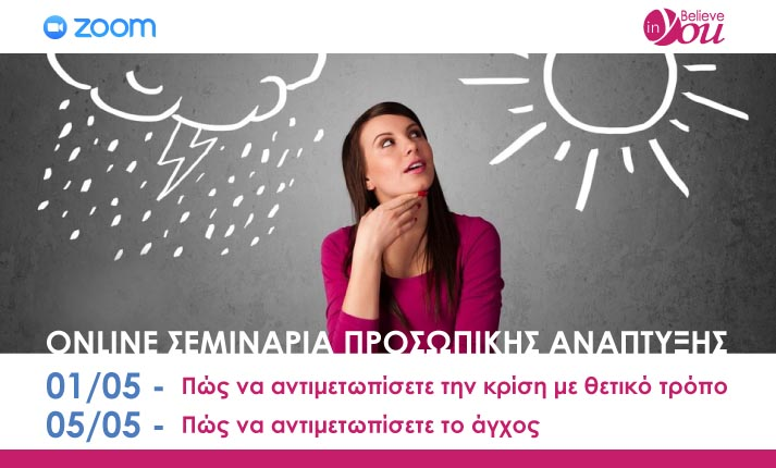 Online σεμινάρια Believe In You το Μάιο: Αντιμετωπίζω την κρίση θετικά