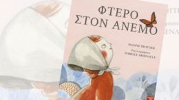 opos_ena_ftero_ston_anemo_featured