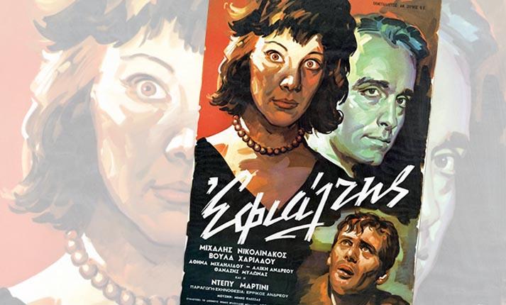Όταν ο Ελληνικός κινηματογράφος κατάφερε να ξεπεράσει τον Χίτσκοκ
